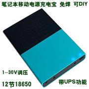 笔记本移动电源充电宝40000毫安 12节18650可拆卸电池盒 停电宝