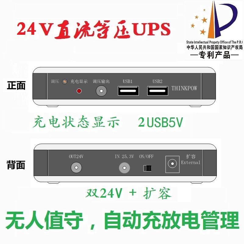 UPS不间断电源 24V 车载公交UPS 汽车摄像彩屏 主机后备电池 D型
