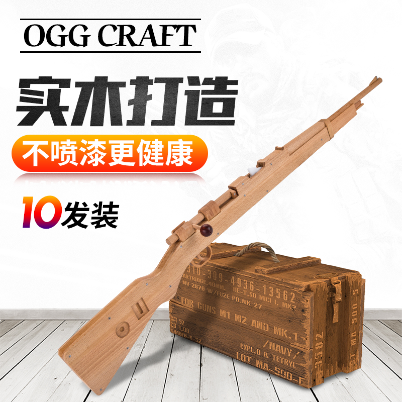 OGG CRAFT new Mauser 98K rifle wooden children's toys