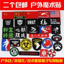 2个魔术贴臂章贴章国旗兵战术贴章背包军迷冲锋衣胸章徽章