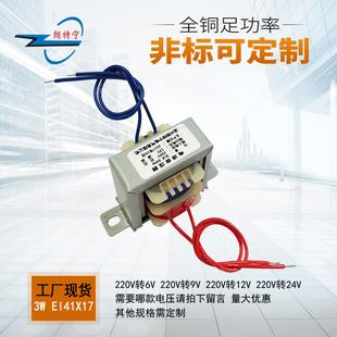 定做电源变压器3W220V转6V9V12V15V18V24V工频交流小变压器单相