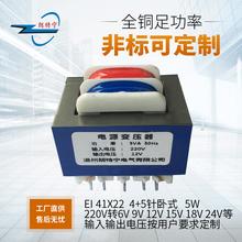定做EI41*22 5W6W 9针卧式插针式220V转6V9V12V15V24V电源变压器