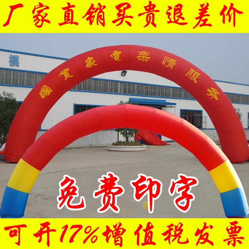米廣告拱門