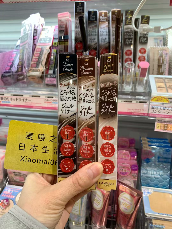 日本canmake井田极细眼线胶笔棕色防水防汗液不晕染脱色持久学生