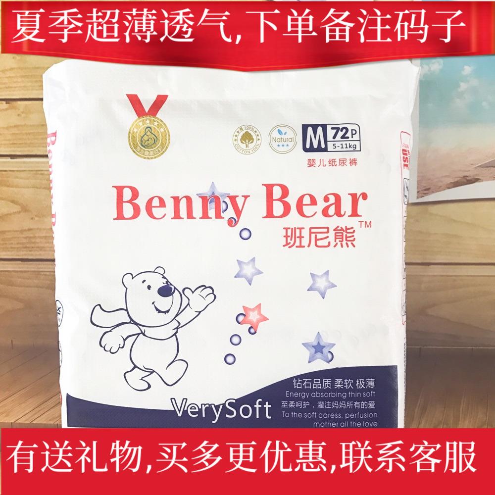 班尼熊正品纸尿裤超薄透气婴儿尿不湿夏季干爽SMLXLXXL码男女宝宝