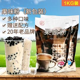 大拇指果味粉1kg 珍珠奶茶粉奶茶店专用多口味草莓原味香芋 果味图片