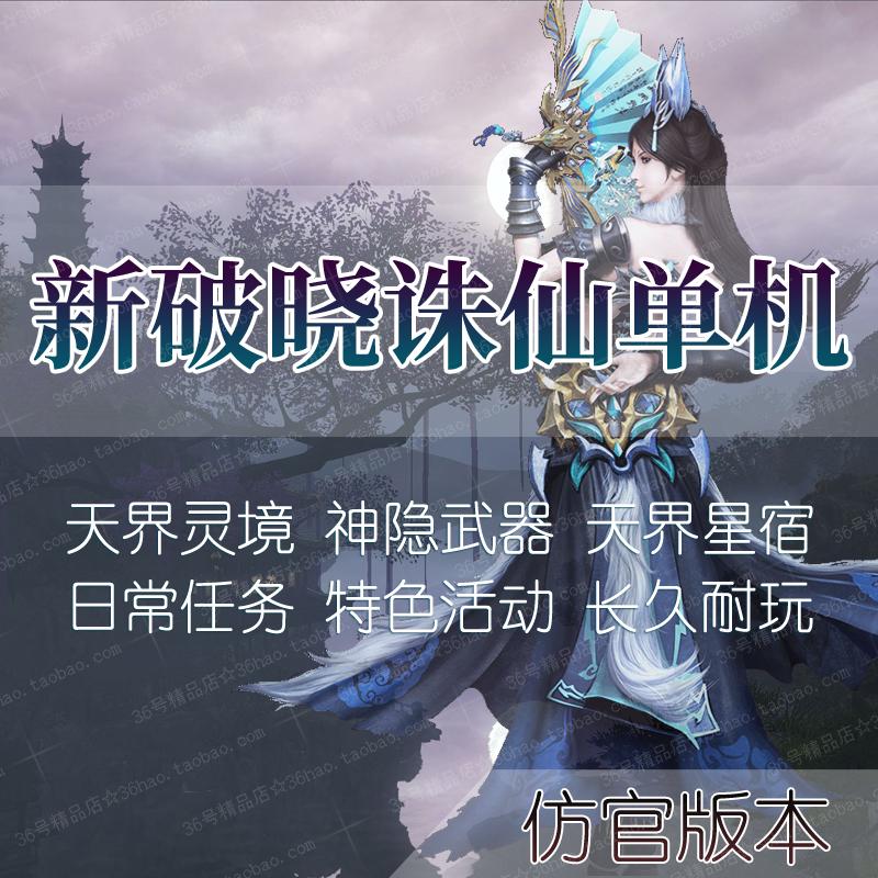 Внутриигровые ресурсы Immortal prequel Артикул 597675637596