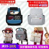 美国进口Skip Hop双肩妈咪包单肩轻便大容量妈妈包背包母婴包挂车
