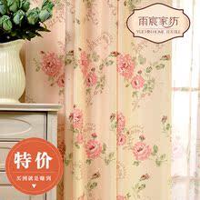 雨宸韩式田园窗帘成品卧室窗帘布布料遮光碎花儿童房飘窗遮光美式