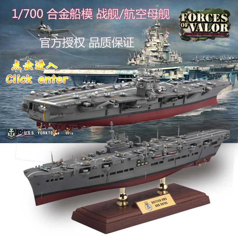 FOV1/700企业号航空母舰模型超大号仿真合金二战军舰模型成品船模