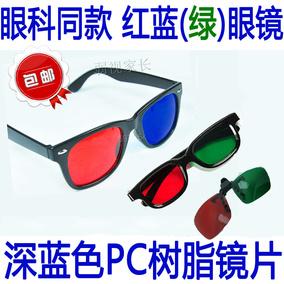 儿童弱视训练软件红蓝眼镜3D 斜视立体融合视力矫正夹片红绿眼镜
