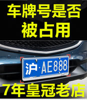 Shanghai Shanghai B car new car on the license plate number selected own license plate occupancy query 12123 optional whether it is occupied