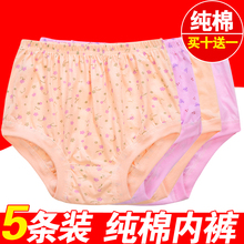 Middle-aged and middle-aged underwear female cotton mother underwear old high waist large size loose triangle shorts ladies cotton pants