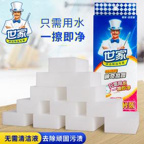 世家神奇擦擦12片装密胺海绵擦魔力擦只需用水强力去污纳米擦包邮
