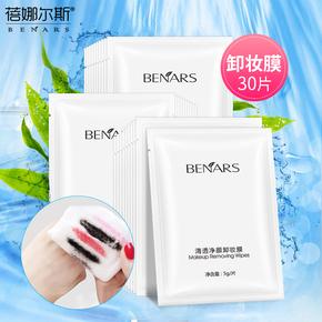 眼唇部卸妆湿巾便携一次性温和深层清洁免洗懒人脸部卸妆膜30片