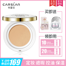 Carslan angel baby powder, durable oil control, makeup, concealer, moisturizing and brightening.