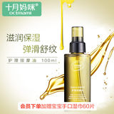 October Mommy Olive Oil Pregnant Women Special Pregnancy Skincare Fat Texture Moisturizing Massage Oil