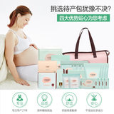 October Mommy Pregnant women fall and winter admissions package set Mother and child newborn maternity supplies 20 sets