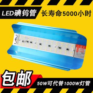 LED碘钨灯灯架LED工作灯替代1000w卤钨灯管 防水投光灯节能灯省电