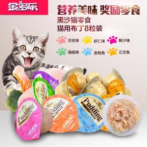 黑沙Hemosa猫布丁猫果冻奖励猫零食猫罐头猫湿粮包点心杯25g*8粒