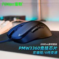 富勒G90EVO光磁微动电竞有线游戏鼠标笔记本台式机吃鸡鼠标压枪宏