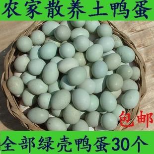 生鸭蛋农家散养正宗新鲜绿壳青皮红心鸭蛋土鸭蛋南阳桐蛋30包邮