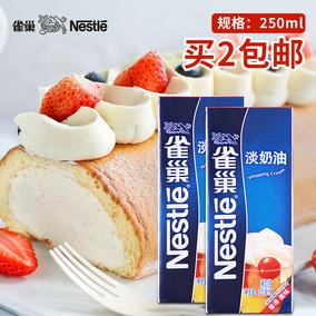 雀巢淡奶油250ml 动物性烘焙鲜奶油原料 家用蛋糕乳脂蛋挞液材料