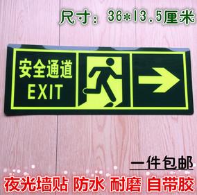 安全通道标识提示牌墙贴夜光贴指示牌消防安全通道墙贴安全出口
