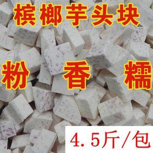 乐昌槟榔芋头块 奶茶店冷冻芋头块 火锅店芋头 粉糯香 4.5斤