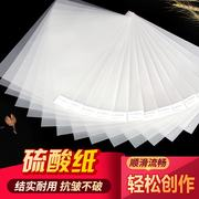 Sulfuric acid paper tracing paper plate transfer paper pen copy paper drawing design A4/A3 copy paper thickness