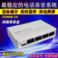 唐信TX2006U4 4-channel telephone recording box recording system voice box landline monitor device USB