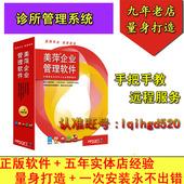 社区医生 医药管理 美萍诊所管理系统软件V电子软件 个体门诊诊所
