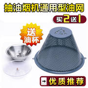 Range Hood Accessories Oil Net Filter Mesh hood Range hood filter Universal Range hood accessories