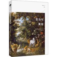 BJ(包邮)正版: 亚当与夏娃 北京大学出版社