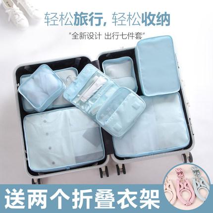 天纵旅行收纳袋套装便携行李箱分装整理袋衣物衣服收纳包旅游袋子