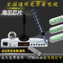 包邮 永久免费奥歌标清室内外地面波数字电视机顶盒天线 DTMB接收器