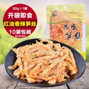 10袋包邮 开袋即食茂盛缘红油香辣笋丝竹笋特产下饭菜零食脆笋60g