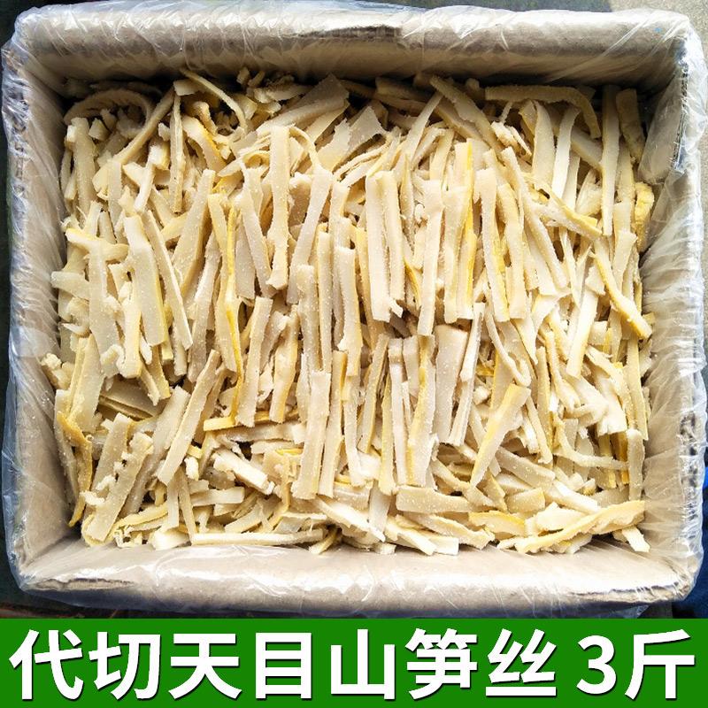 5斤盐腌笋丝 临安天目山农家自制嫩竹笋干干货纯天然笋尖浙江特产
