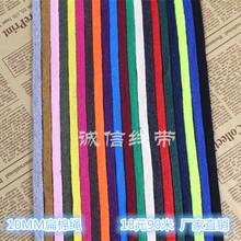 90米 腰绳18元 彩色纯棉1公分宽扁空心绳帽绳.裤 厂家直销现促销