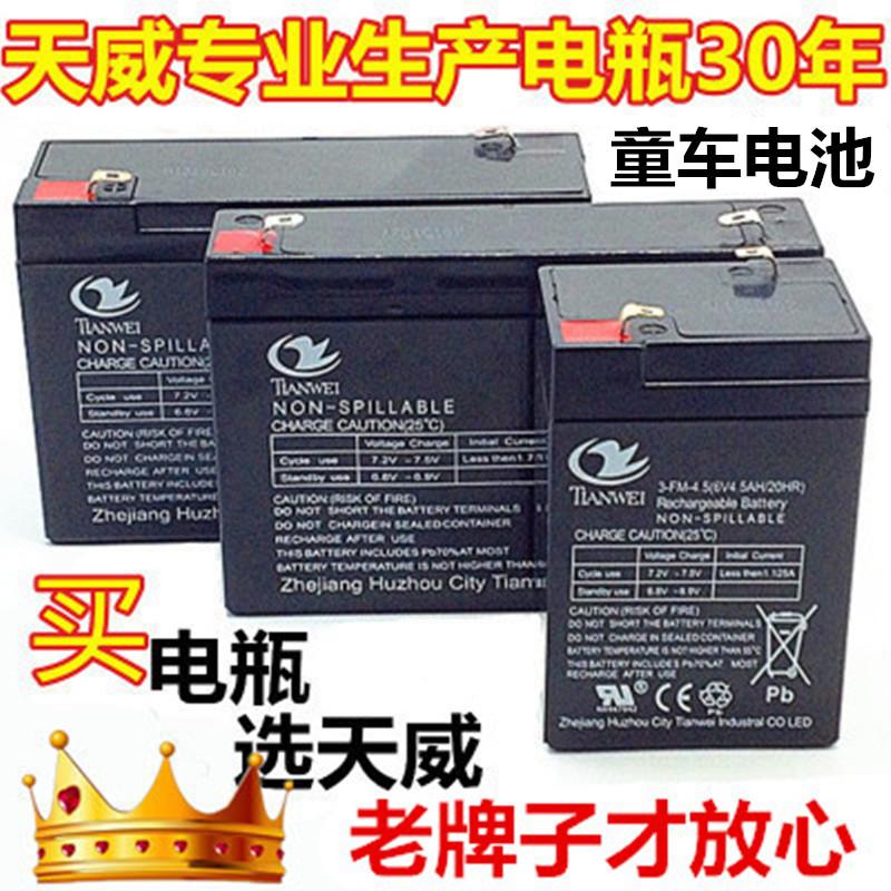 童车电池6v7ah