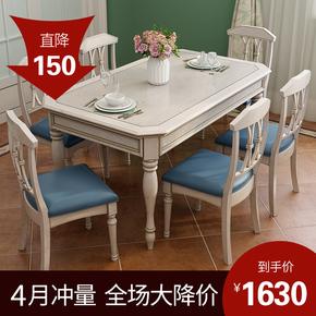 美式白色实木餐桌椅组合简约小户型复古做旧原木长方形小饭桌家具