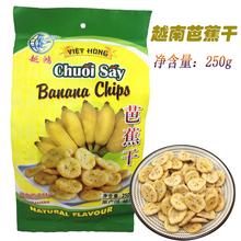 越南进口特产蔬果干越鸿芭蕉干果250g酥脆可口零食水果3包包邮