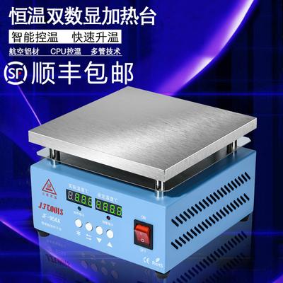 加热台恒温数显调温电热板预热平台拆焊台手机拆屏维修屏幕分离机