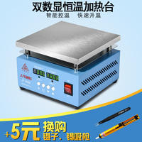 Heating station constant temperature digital display thermostat electric heating plate preheating platform desoldering station mobile phone screen repair screen separator