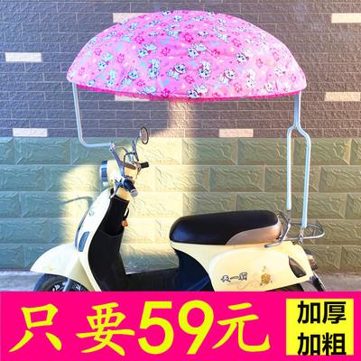 电动车遮阳伞雨蓬棚电瓶车雨伞蓬西瓜伞折叠摩托车挡雨棚加大加厚哪里购买