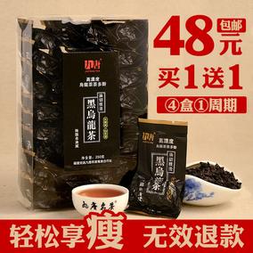 【买1送1共500g】黑乌龙茶非刮油去脂浓香型油切乌龙茶特级茶叶