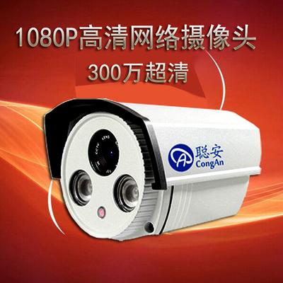 200萬高清網絡攝像機 1080P网络监控头兼容海康NVR 防水ip camera新款推荐