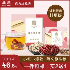 红豆薏米茶芡实赤小豆除去气濕热茶毒排花茶组合养生茶茶包 北鼎