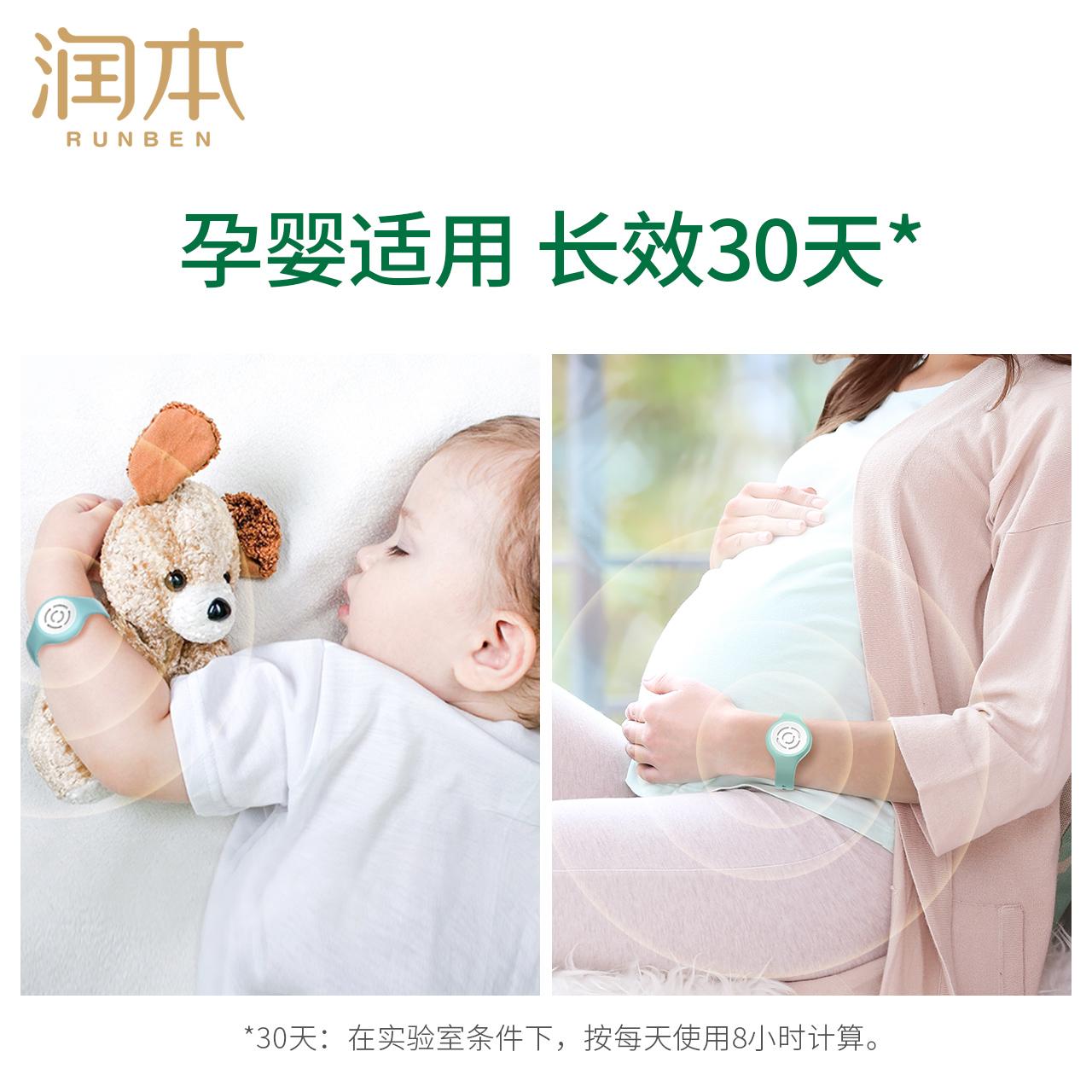 润本驱蚊手环大人婴儿童户外防蚊神器便携随身少女宝宝防蚊手环表