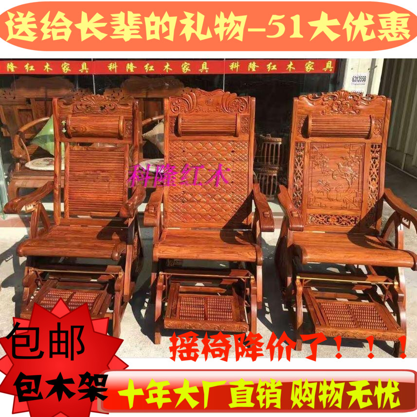 中式红木摇椅